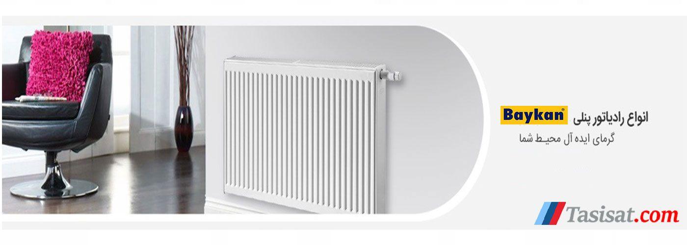 مشخصات رادیاتور پنلی بایکان 220 سانت
