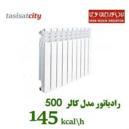 رادیاتور آلومینیومی ایران نوین 500 مدل کالر