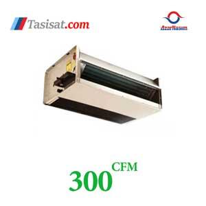 فن کوئل سقفی آذرنسیم CFM 300 مدل AZ-S300