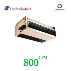 فن کوئل سقفی آذرنسیم CFM 800 مدل AZ-S800