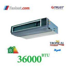 داکت اسپلیت تراست تروپیکال 36000 BTU/h