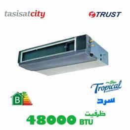 داکت اسپلیت تراست تروپیکال 48000 BTU/h