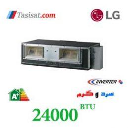 داکت اسپلیت اینورتر سرد و گرم ال جی 24000 Btu/hr