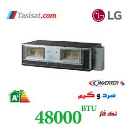داکت اسپلیت اینورتر سرد و گرم ال جی 48000 Btu/hr