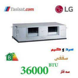 داکت اسپلیت سقفی سه فاز ال جی 36000 Btu/hr