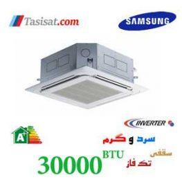 کولر گازی کاستی سرد و گرم سامسونگ ظرفیت 30000 Btu/hr