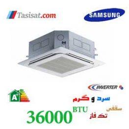 کولر گازی کاستی سرد و گرم سامسونگ ظرفیت 36000 Btu/hr
