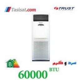 کولر گازی ایستاده تراست 60000 مدل TMFE-60H