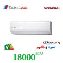 کولر گازی اجنرال 18000 اینورتر مدل ASGS18LFCA