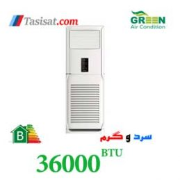 کولر گازی گرین ایستاده 36000 مدل GFS-H36P1T1B | کولر گازی