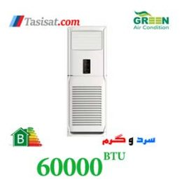 کولر گازی گرین ایستاده 60000 مدل GFS-H60P1T1B | کولر گازی