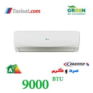 کولر گازی گرین اینورتر 9000 مدل GWS-H09P1T1A | کولرگازی گرین