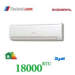 کولر گازی اجنرال 18000 گرید A مدل ASGA18UNWA