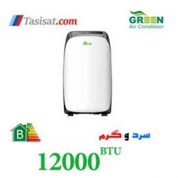 کولر گازی گرین پرتابل 12000 مدل GPS-H12P1T1A | کولر گازی | گرین