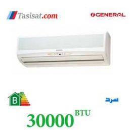 کولرگازی اجنرال 30000 گرید B مدل ASGC30RWT | کولر گازی