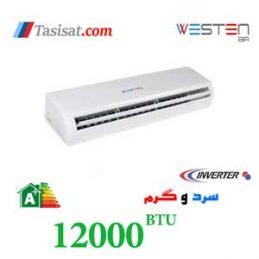 کولر گازی وستن ایر اینورتر WSI-R124HC | کولر گازی | وستن ایر