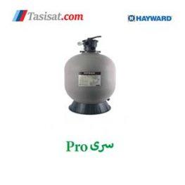 فیلتر شنی استخر هایوارد HAYWARD سری Pro