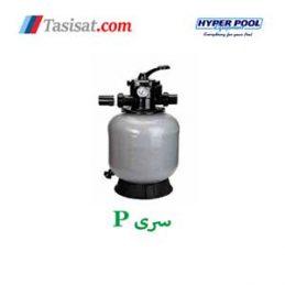 فیلتر شنی استخر هایپرپول HYPERPOOL سری P