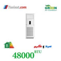 کولر گازی گرین ایستاده 48000 مدل GFS-H48P1T1B ,