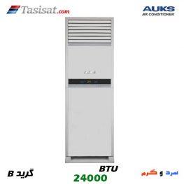 کولر گازی آکس ایستاده 24000 گرید B مدل AKW-F24/JE