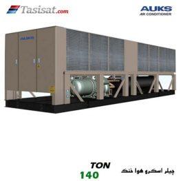 چیلر اسکرو هوا خنک آکس AUKS ظرفیت 140 تن مدل TLSBLGW500/C