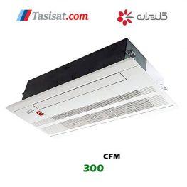 فن کویل کاستی یک طرفه گلدیران ۳۰۰ CFM مدل GLKC-300