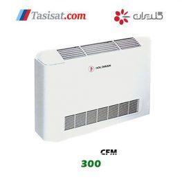 فن کویل زمینی گلدیران ۳۰۰ CFM مدل GLKF4-300