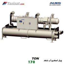 چیلر اسکرو آب خنک آکس AUKS ظرفیت 178 تن مدل TLSBLG630/MZ
