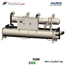 چیلر اسکرو آب خنک آکس AUKS ظرفیت 340 تن مدل TLSBL1200/MCF