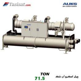 چیلر اسکرو آب خنک آکس AUKS ظرفیت 71.5 تن مدل TLSBLG255/MZ