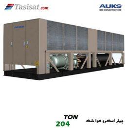 چیلر اسکرو هوا خنک آکس AUKS ظرفیت 204 تن مدل TLSBLGW720/C