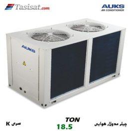چیلر مدولار هوایی سری K آکس AUKS ظرفیت 18.5 تن مدل AACMK-65/5