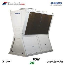 چیلر مدولار هوایی سری X آکس AUKS ظرفیت 20 تن مدل AACMX-H65/5R1A