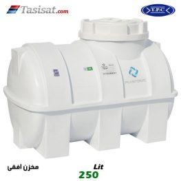 منبع آب پلاستیکی طبرستان 250 لیتری افقی