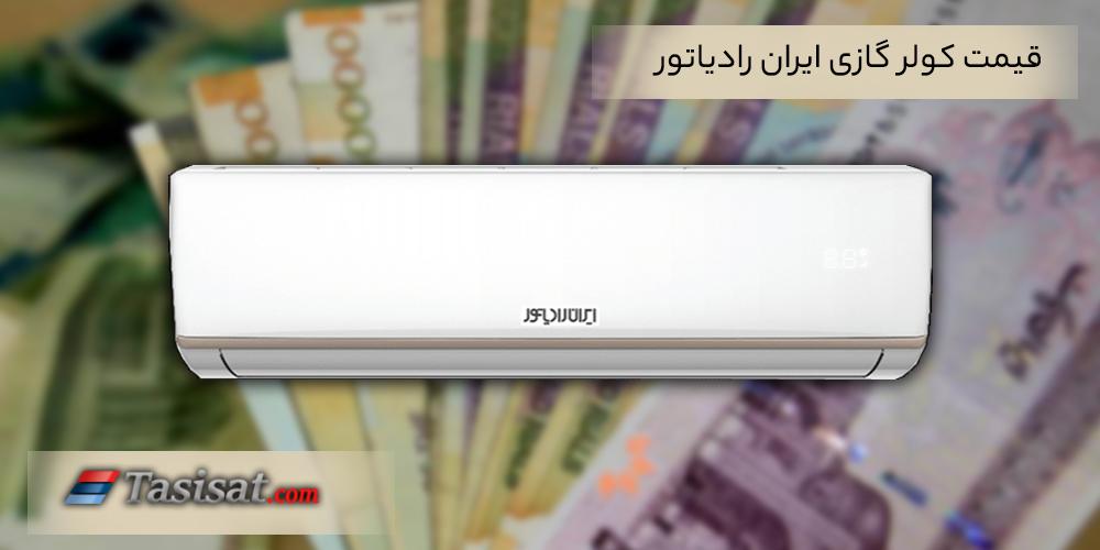 قیمت کولر گازی ایران رادیاتور