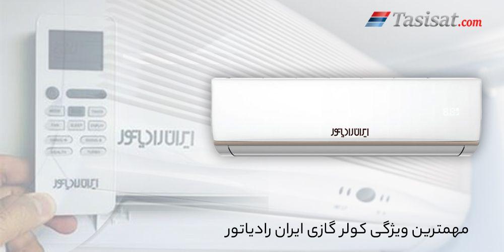 مهمترین ویژگی کولر گازی ایران رادیاتور