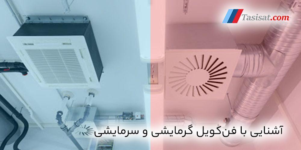 آشنایی با فن کویل گرمایشی و سرمایشی