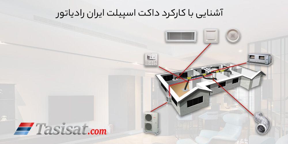 آشنایی با کارکرد داکت اسپیلت ایران رادیاتور