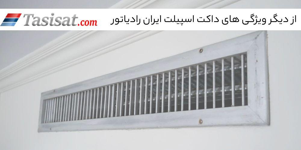 ویژکیهای داکت اسپلیت ایران رادیاتور