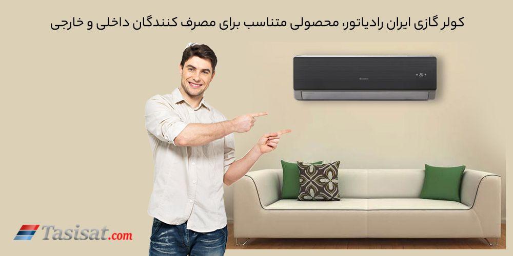 کولر گازی ایران رادیاتور، محصولی متناسب برای مصرف کنندگان داخلی و خارجی