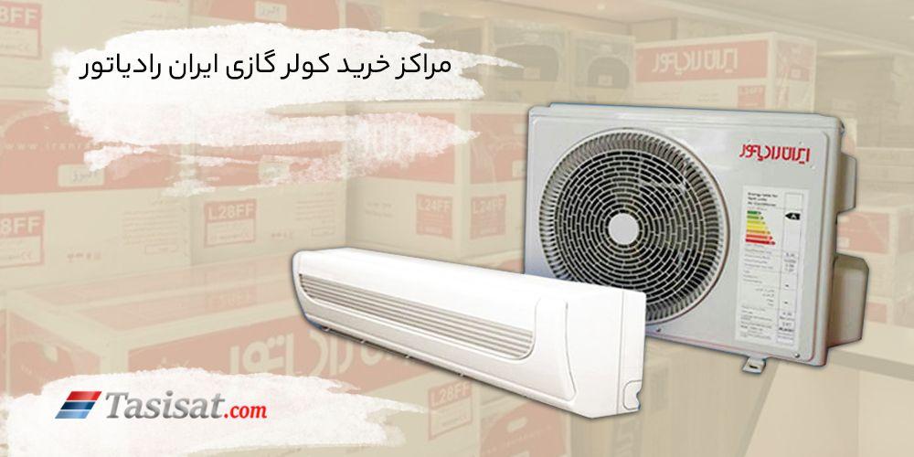 مراکز خرید کولر گازی ایران رادیاتور