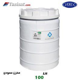 منبع آب پلاستیکی طبرستان 100 لیتری عمودی
