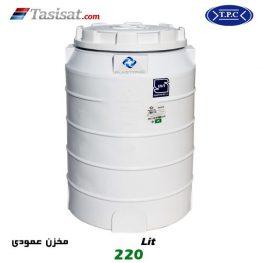 منبع آب پلاستیکی طبرستان 220 لیتری عمودی