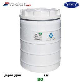منبع آب پلاستیکی طبرستان 80 لیتری عمودی