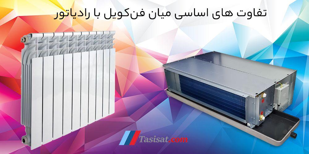 تفاوت های اساسی میان فن کویل با رادیاتور