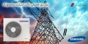 نوع برق مصرفی داکت اسپلیت سامسونگ