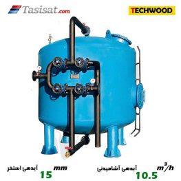 فیلتر شنی تکوود به آبدهی آشامیدنی 10.05