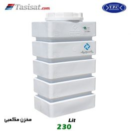 منبع آب پلاستیکی طبرستان 230 لیتری مکعبی