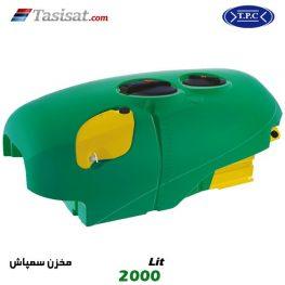 مخزن سمپاش طبرستان 2000 لیتری مدل باران دوتیکه (بدون لوله)