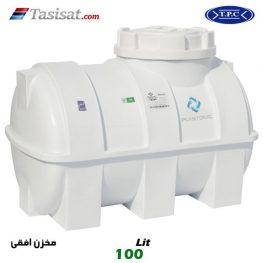 منبع آب پلاستیکی طبرستان 100 لیتری افقی